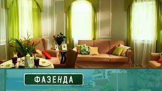 Фазенда - Арочные окна. Выпуск от20.08.2017