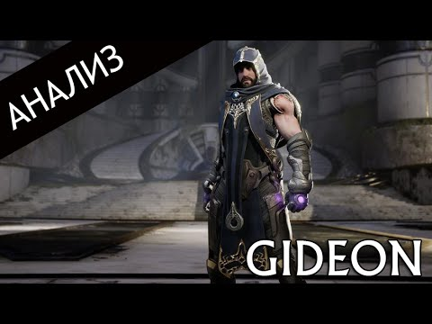 видео: paragon - Анализ - Гедеон(gideon)