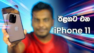 Get Ready for 2019 New iPhone 11  🇱🇰
