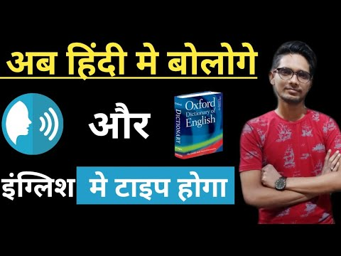 Best Hindi English Translator App For Android/hindi To English Translation App