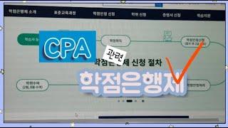 연대생의 CPA 학점은행제 후기/ 학습자 등록/ 학점인…