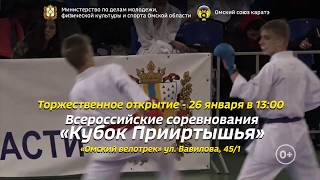 Кубок Прииртышья по карате 2019