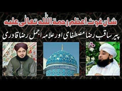 Download Shane Gouse Azam by Peer Saqib Raza Mustafai and Allama Ajmal Raza Qadri by ktv islamic