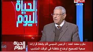 فيديو.. مكرم محمد أحمد: قرارات السيسي في 2016 صححت أخطاء الماضي