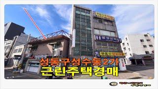[성동근린주택경매] 서울시 성동구 성수동 2가 근린주택…