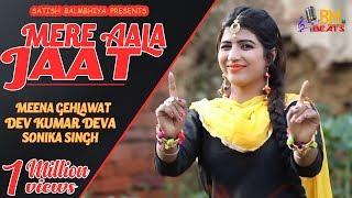 Mere Aala Jaat  #Sonika Singh #Dev Kumar Deva #songs 2018