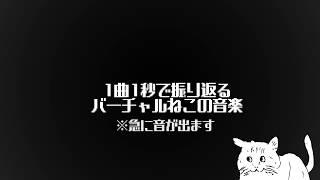ねこ活動 #82
