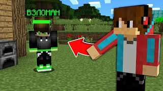 ПРОПАВШЕГО ДРУГА ВОВУ ВЗЛОМАЛИ в Майнкрафте! Пропавший Друг Вова и Компот! 100% Троллинг Minecraft