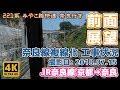 【4K60fps】JR奈良線複線化 工事状況2018年7月15日【JR奈良線 京都→奈良】