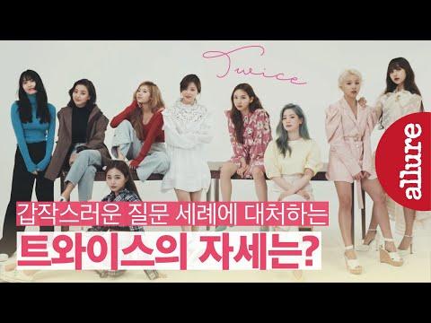 트와이스 미니 인터뷰! 다짜고짜 던지는 질문에 대처하는 트와이스 멤버들 | 얼루어코리아 Allure Korea