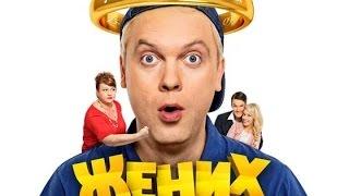 Русское Комедия Жених 2016 Новый фильм HD 1080