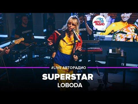LOBODA - SuperSTAR (LIVE @ Авторадио)