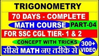 TRIGONOMETRY PART- 04 [SSC CGL TIER 1& 2] || SSC CPO|| SSC CHSL|| CPO|| CDS||CAT||GMAT||BEST WAY