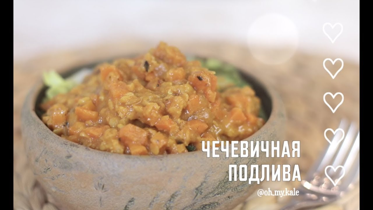 Чечевичная подлива. Веганские простые рецепты.