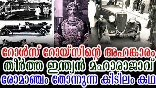 റോൾസ് റോയ്സിൻ്റെ അഹങ്കാരം തീർത്ത ഇന്ത്യൻ മഹാരാജാവ് നല്ല കിടിലം കഥ | Story About Rolls Roys