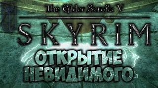 TES V: SKYRIM - ФАНТАЖ - Открытие Невидимого (Коллегия Мэнимагии)