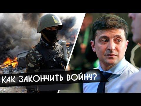 Лидер партии Зеленского рассказал о новых способах возвращения Донбасса