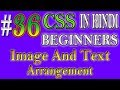 CSS Beginners In Hindi #36   Image And Text Arrangement