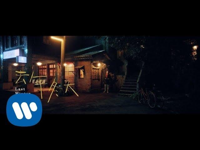宋楚琳 Erin Song / 馬念先 Mars Ma《去年冬天 Last Winter》Official MV