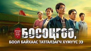 """Сайн мэдээний кино""""Бурханд итгэх итгэл 3: Босоцгоо, боол байхаас татгалзагч хүмүүс ээ""""Mонгол хэлээр"""