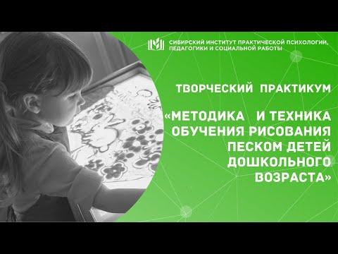 Творческий практикум «Методика и техника обучения рисования песком детей дошкольного возраста»