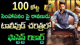 Jai lava kusa @100cr || jai lava kusa 100cr record || jai lava kusa movie collections || jr ntr