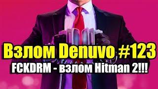 Video Взлом Denuvo #123 (10.11.18). FCKDRM - взлом Hitman 2!!! Новости download MP3, 3GP, MP4, WEBM, AVI, FLV November 2018