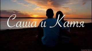Love story Саша и Катя