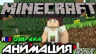 урон от падения- Minecraft анимация Русская озву4ка