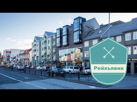 Рейкьявик - Прогулки по городу в Исландии - видео онлайн
