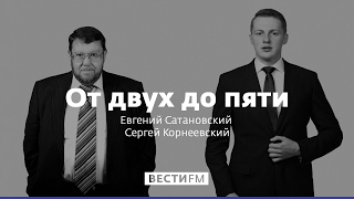 США готовятся сдаться нам в плен * От двух до пяти с Евгением Сатановским (24.05.17)