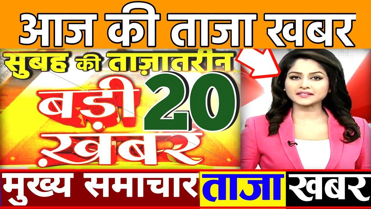 Download 20 october 2021 news | aaj ki taaja khabar |mosam samachar| taja khabar | aaj tak, news, dls news