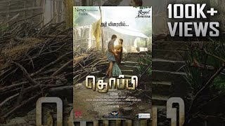 Thoppi - Full Tamil Film |Murali Ram |  Rakshaya | Lyca Productions|