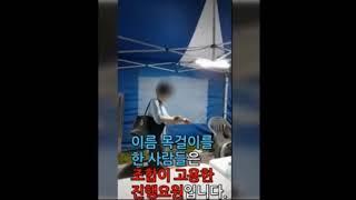 한남3구역 정기총회 홍보요원 동원 참석자수 조작정황 증…