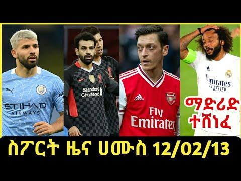 ሀሙስ ጥቅምት 12 2013 ዓ.ም ስፖርት ዜና Ethiopian sport news