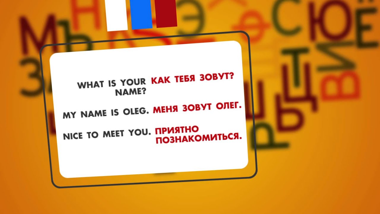Greetings Russian Lessons Youtube