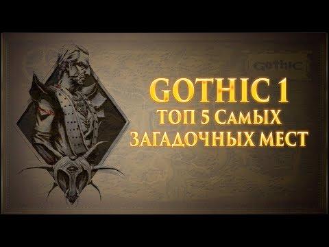 Gothic 1 (Готика 1) - ТОП 5 Самых Загадочных Мест