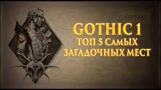 �������� ���� Gothic 1 (Готика 1) - ТОП 5 Самых Загадочных Мест ������