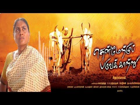 Kalli Kaatil Pirantha Thaye   Thenmerku Paruvakaatru – 2010   Vairamuthu   Emotional Song