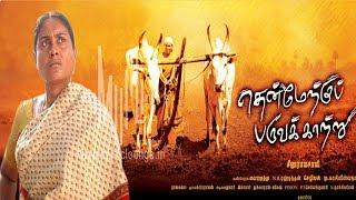 Kalli Kaatil Pirantha Thaye | Thenmerku Paruvakaatru – 2010 | Vairamuthu | Emotional Song