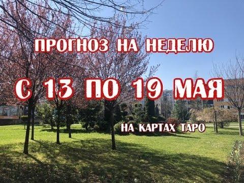 Гороскоп на неделю с 13 по 19 мая 2019 года на картах ТАРО Арканум!