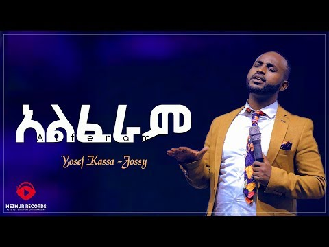 Yosef Kassa(Jossy)  - አልፈራም | Alferam - New Amazing Protestant Mezmur 2018 (Official Audio)