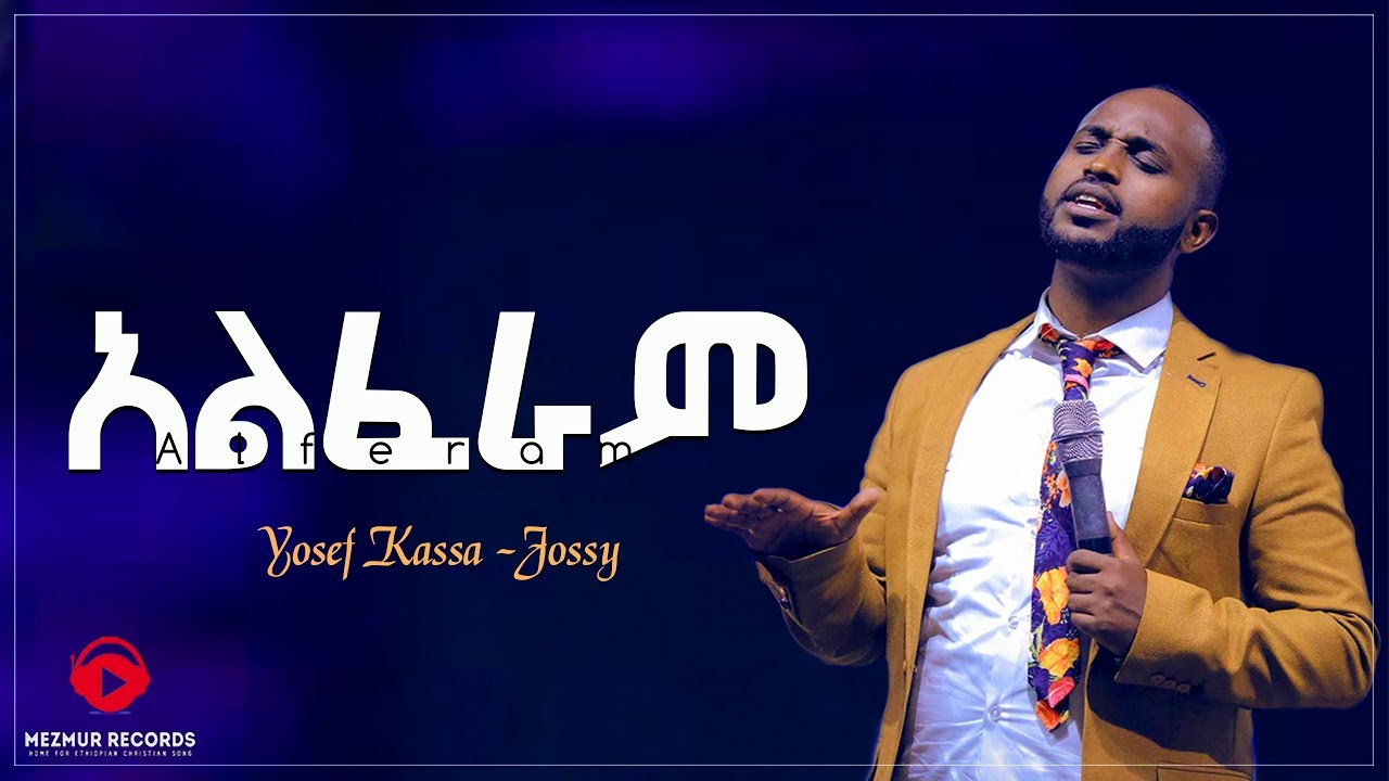 Yosef Kassa (Jossy) - አልፈራም | Alferam - New Amazing Protestant Mezmur 2019  (Official Audio)