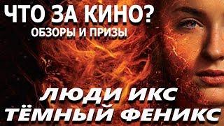 """Люди Икс: Тёмный Феникс обзор фильма от """"Что за кино?"""" №67"""