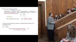 Лекция 1. Введение в аналитическую химию. Равновесие в гомогенных системах.