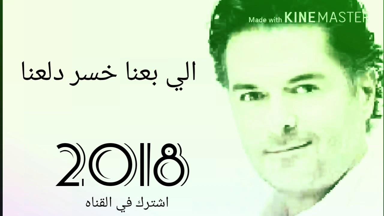 راغب علامة اغنية إللي باعنا خسر دلعنا 2018 Ragheb Alama