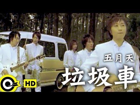 五月天 Mayday【垃圾車】Official Music Video - YouTube
