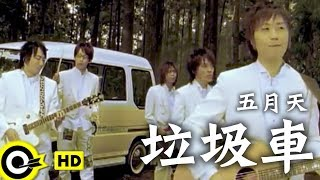 Repeat youtube video 五月天 Mayday【垃圾車】Official Music Video