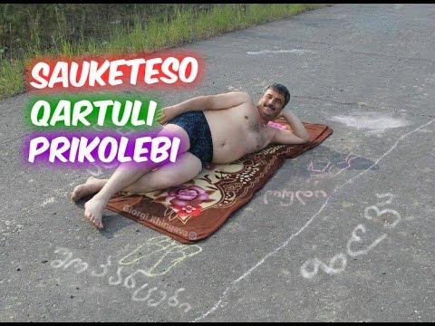 რაკაი ჩაია ჯოქართული პრიკოლები Qartuli prikolebi 2018  Prikoli TV