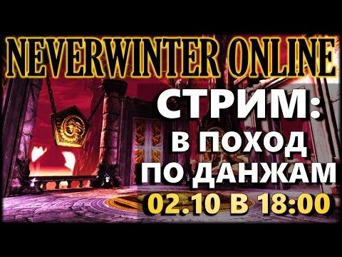Видео NEVERWINTER ONLINE - В поход по данжам стрим